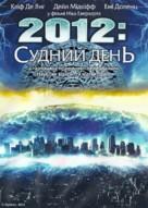2012 Doomsday - Ukrainian Movie Cover (xs thumbnail)