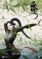 White Snake - IMDb - Chinese Movie Poster (xs thumbnail)