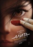 Alita: Battle Angel - Russian Movie Poster (xs thumbnail)