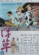 Ukigusa - Japanese Movie Poster (xs thumbnail)
