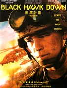 Black Hawk Down - Chinese DVD cover (xs thumbnail)