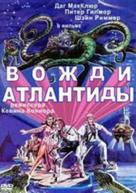 Warlords of Atlantis - Russian Movie Cover (xs thumbnail)