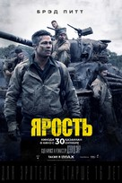 Fury - Kazakh Movie Poster (xs thumbnail)