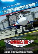 Ot vinta 3D - South Korean Movie Poster (xs thumbnail)