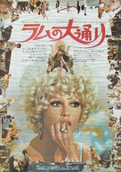 Boulevard du rhum - Japanese Movie Poster (xs thumbnail)