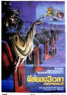 Creepshow 2 - Thai Movie Poster (xs thumbnail)