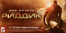 Riddick - Russian Movie Poster (xs thumbnail)