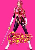 Kyûtî Hanî - Japanese Movie Poster (xs thumbnail)