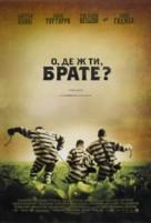 O Brother, Where Art Thou? - Ukrainian Movie Poster (xs thumbnail)