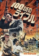 100 Rifles - Japanese Movie Poster (xs thumbnail)