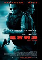 Body of Lies - Taiwanese Movie Poster (xs thumbnail)