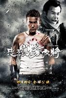 Saving General Yang - Hong Kong Movie Poster (xs thumbnail)