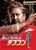 The Bodyguard - Japanese DVD movie cover (xs thumbnail)