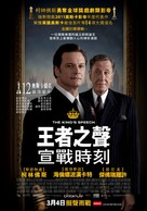 The King's Speech - Taiwanese Movie Poster (xs thumbnail)