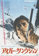 The Eiger Sanction - Japanese Movie Poster (xs thumbnail)