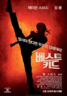 The Karate Kid - South Korean Movie Poster (xs thumbnail)