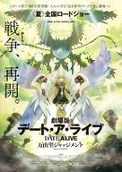 Gekijouban Dêto a raibu: Mayuri jajjimento - Japanese Movie Poster (xs thumbnail)
