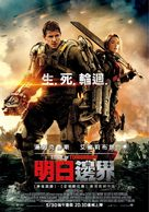 Live Die Repeat: Edge of Tomorrow - Taiwanese Movie Poster (xs thumbnail)