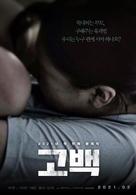 Go back - South Korean Movie Poster (xs thumbnail)