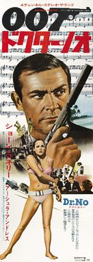 Dr. No - Japanese Re-release movie poster (xs thumbnail)