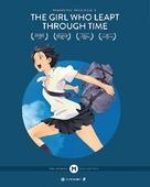 Toki o kakeru shôjo - Blu-Ray cover (xs thumbnail)