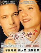 Bounce - Hong Kong Movie Poster (xs thumbnail)