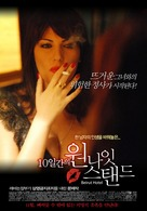Beirut Hotel - South Korean Movie Poster (xs thumbnail)