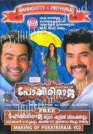 Pokkiri Raja - Indian DVD cover (xs thumbnail)