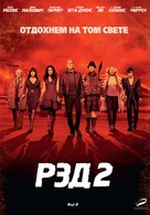 RED 2 - Russian DVD movie cover (xs thumbnail)