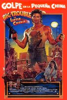 Big Trouble In Little China - Spanish poster (xs thumbnail)