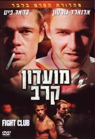 Fight Club - Israeli Movie Cover (xs thumbnail)