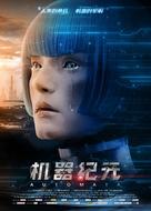 Autómata - Chinese Movie Poster (xs thumbnail)