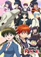 """Kyoukai no Rinne"" - Japanese Movie Poster (xs thumbnail)"