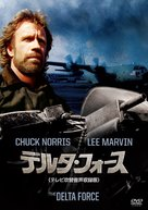 The Delta Force - Japanese Movie Cover (xs thumbnail)