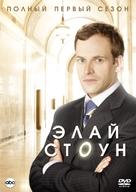 """Eli Stone"" - Russian Movie Poster (xs thumbnail)"