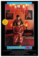 Da hong deng long gao gao gua - Spanish Movie Poster (xs thumbnail)