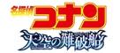 Meitantei Konan: Tenkuu no rosuto shippu - Japanese Logo (xs thumbnail)