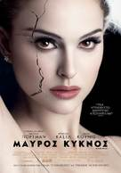 Black Swan - Greek Movie Poster (xs thumbnail)