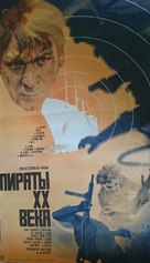 Piraty XX veka - Soviet Movie Poster (xs thumbnail)