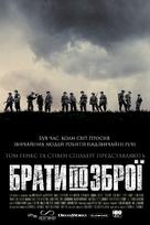 """Band of Brothers"" - Ukrainian Movie Poster (xs thumbnail)"