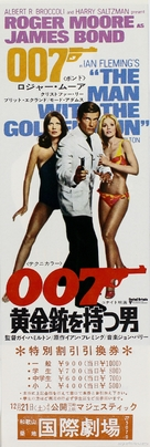 The Man With The Golden Gun - Japanese Movie Poster (xs thumbnail)