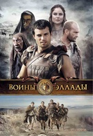 Hellhounds - Russian DVD movie cover (xs thumbnail)