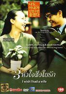 Nado anaega isseosseumyeon johgessda - Thai DVD cover (xs thumbnail)