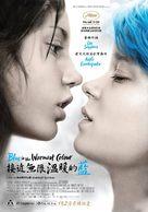 La vie d'Adèle - Hong Kong Movie Poster (xs thumbnail)