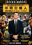 The Wolf of Wall Street - Hong Kong Movie Poster (xs thumbnail)