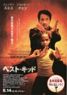 The Karate Kid - Japanese Movie Poster (xs thumbnail)