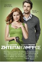 Leap Year - Greek Movie Poster (xs thumbnail)
