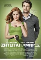 Leap Year - Greek Movie Poster (xs thumbnail)