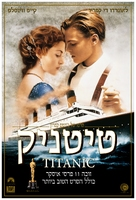 Titanic - Israeli DVD movie cover (xs thumbnail)