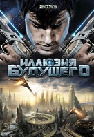 2033 - Russian DVD movie cover (xs thumbnail)